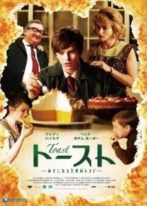 [DVD] トースト~幸せになるためのレシピ~