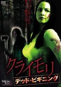 [DVD] クライモリ デッド・ビギニング