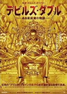[DVD] デビルズ・ダブル -ある影武者の物語-