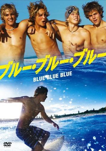 ブルー?ブルー?ブルー