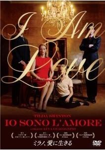 [DVD] ミラノ、愛に生きる