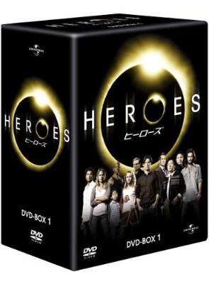HEROES/ヒーローズ シーズン1 DVD-BOX
