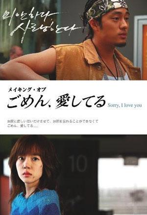 ごめん、愛してる DVD-BOX 完全版