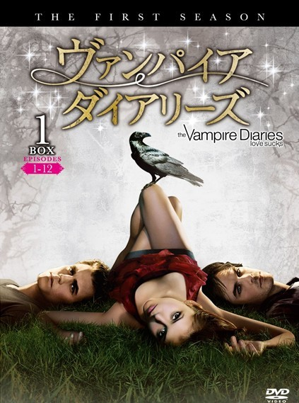 [DVD] ヴァンパイア・ダイアリーズ シーズン 1 DVD-BOX1