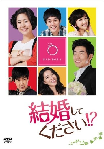 結婚してください!? DVD BOX 1