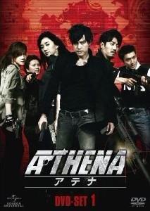 ATHENA-アテナ- DVD-SET1