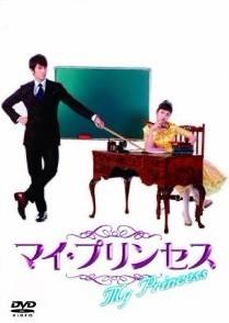 マイ・プリンセス 恋のダイアリー1+2 オフィシャルメイキング DVD