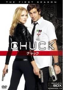 [DVD] CHUCK / チャック シーズン 1