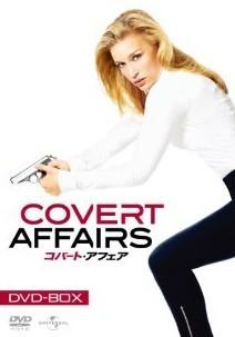 [DVD] コバート・アフェア DVD-BOX