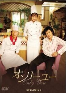 [DVD] オンリーユーBOX 1+2