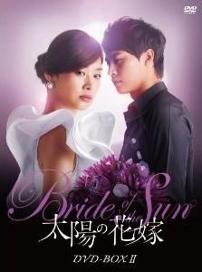 [DVD] 太陽の花嫁 DVD-BOX 2