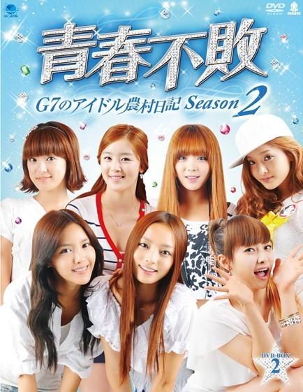 青春不敗~G7のアイドル農村日記~ シーズン2 DVD-BOX 2