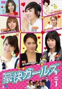 豪快ガールズ DVD-BOX 1