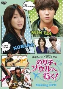 [DVD] のり子、ソウルへ行く! メイキングDVD