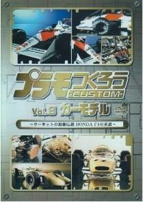 [DVD] プラモつくろうCUSTOM~サーキットの最強伝説 HONDA F1の系譜~Vol.8 カーモデル