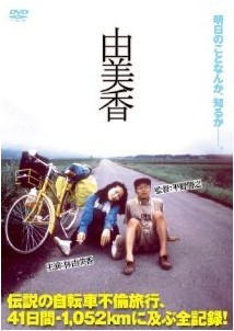 [DVD] 由美香