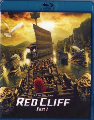 Blu-ray レッドクリフ