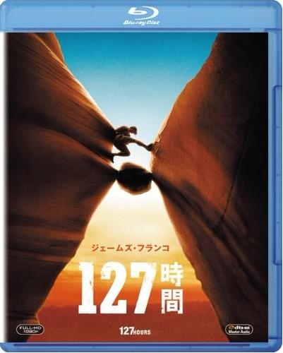 Blu-ray 127時間