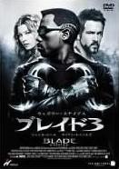 Blu-ray ブレイド3