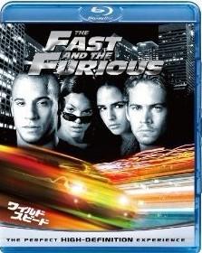 Blu-ray ワイルド・スピード