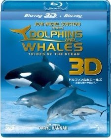3D&2D Blu-ray ドルフィン & ホエールズ