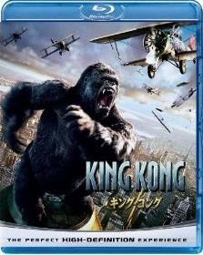 Blu-ray キング・コング