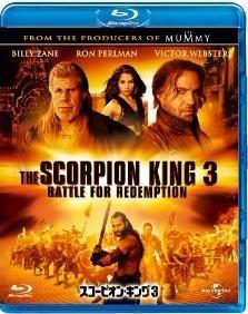Blu-ray スコーピオン・キング3