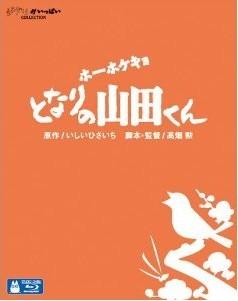 Blu-ray ホーホケキョ となりの山田くん