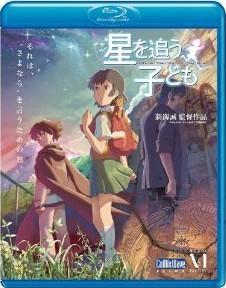 [Blu-ray] 劇場アニメーション『星を追う子ども』