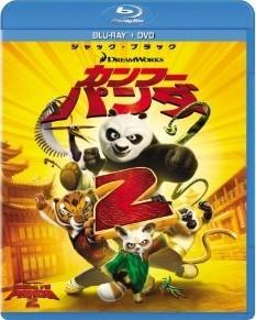 [Blu-ray] カンフー・パンダ2