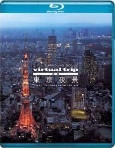 [Blu-ray] virtual trip空撮 東京夜景 TOKYO TWILIGHT FROM AIR