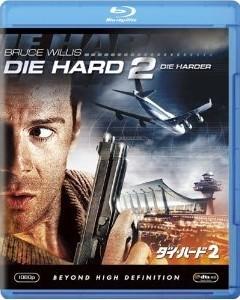 [Blu-ray] ダイ・ハード2