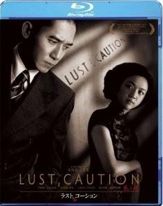 [Blu-ray] ラスト、コーション