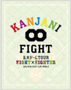[Blu-ray] KANJANI∞ 五大ドームTOUR EIGHT×EIGHTER おもんなかったらドームすいません