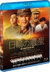 [Blu-ray] 日輪の遺産 特別版