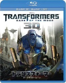 [3D&2D Blu-ray] トランスフォーマー/ダークサイド・ムーン