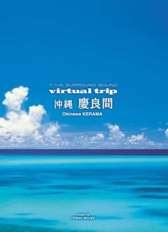 virtual trip 沖縄 慶良間