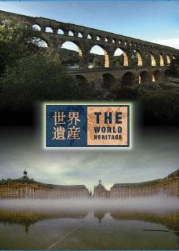 世界遺産 フランス編 ローマの水道橋ポン?デュ?ガール/ボルドー?月の港