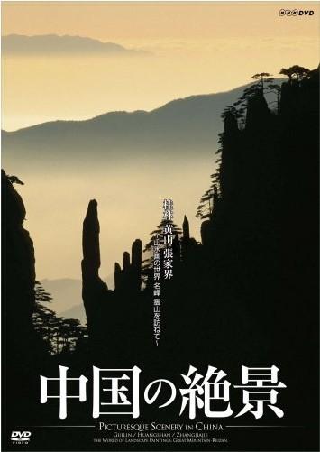 中国の絶景