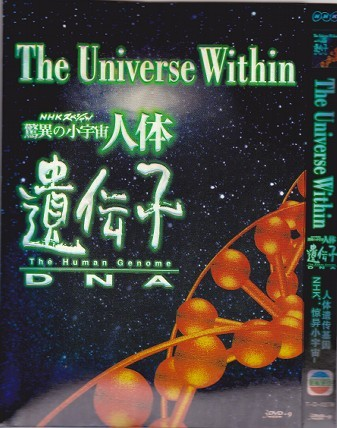 NHKスペシャル 驚異の小宇宙 人体III 遺伝子DNA