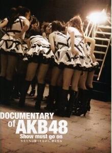 [DVD] AKB48 DOCUMENTARY of AKB48 show must go on 少女たちは傷つきながら、夢を見る