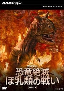 [DVD] NHKスペシャル 恐竜絶滅 ほ乳類の戦い