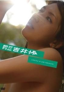 [DVD] 月刊NEOムービー吉井 怜