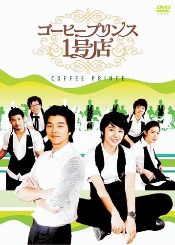 [DVD] コーヒープリンス1号店 BOX1 2