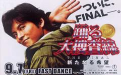 国民的大人気シリーズ「踊る大捜査線」、15年の歴史に幕を下ろし、ファイナルがブルーレイ&DVDで登場!