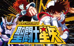 車田正美による日本の漫画、および同作を原作としたテレビアニメーション作品の聖闘士星矢特集!